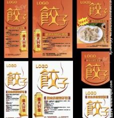 饺子馆开业图片