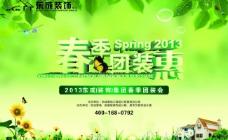 春季活动图片