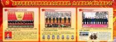 十八大宣传栏展板图片