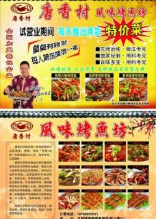 唐香村风味烤鱼坊彩页图片