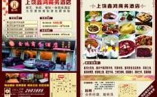鑫鸿商务酒店单页图片