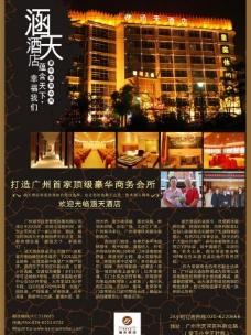 酒店杂志 酒店广告图片