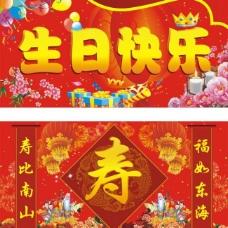 生日快乐 寿比南山图片