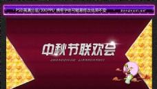 中秋节联会会