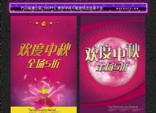中秋节商城海报