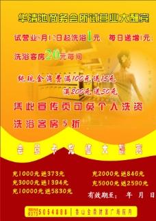 华清池商务会所图片