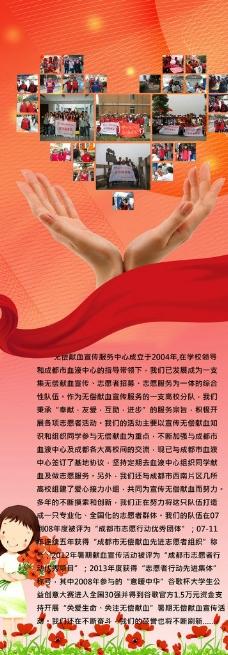 无偿献血服务队介绍图片