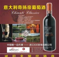 意大利葡萄酒招贴图片