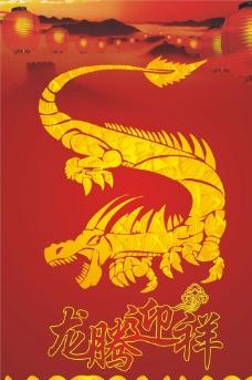 龙年宣传画背景图片