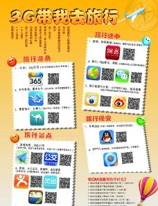 联通3G宣传单图片
