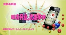 淘宝手机促销海报素材下载