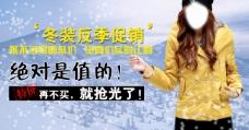 淘宝冬装反季促销模版