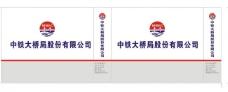 中铁大桥局股份有限公司图片