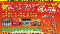 陕北特产图片