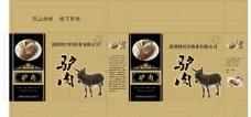 驴肉盒子图片