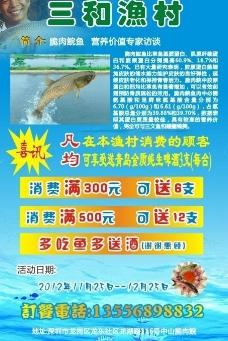渔村宣传单图片
