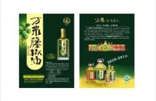 藤椒油dm单图片