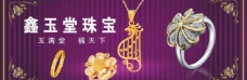 珠宝广告招牌图片