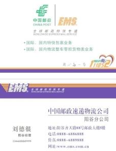 中国邮政ems名片图片