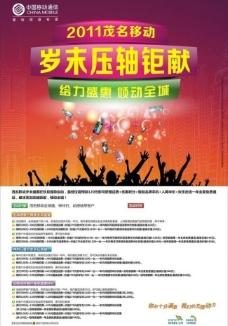 中国移动整合营销海报图片