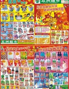 超市4周年店庆图片