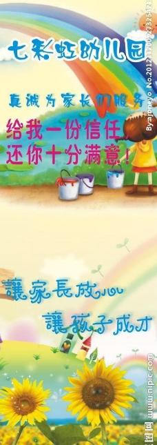 彩虹 幼儿园 向日葵 海报图片
