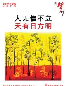 中国梦公益海报图片