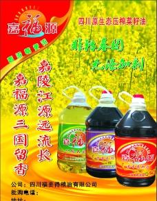 菜籽油广告图片