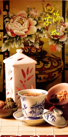 四海茶香茶杯