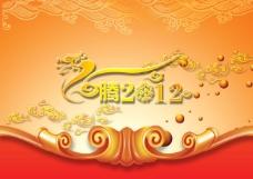 节日庆典素材腾飞2012