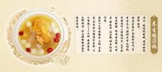 养生汤 广告图片