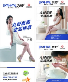 九好卫浴图片