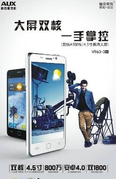 奥克斯v963海报图片