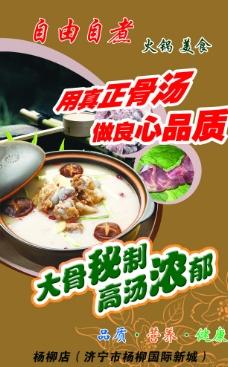 骨汤火锅彩页图片