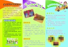 幼儿园宣传彩页图片