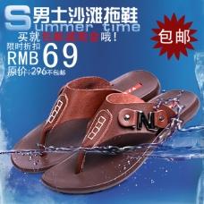 淘宝男鞋广告 psd源文件