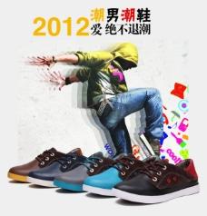 淘宝鞋子海报素材 鞋子海报psd源文件