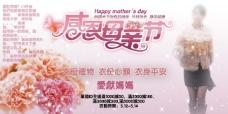 淘宝促销海报感恩母亲节