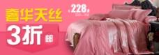 床上用品四件套促销宣传