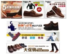 淘宝男鞋海报 海报psd源文件
