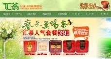 茶叶促销淘宝首页通用全屏海报模版