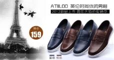 男士休闲皮鞋促销淘宝首页通用全屏海报模版