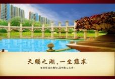 天赐之湖一生追求房地产广告