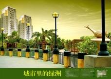 房地产城市里的绿洲