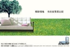 房地产广告坐在家里看风景