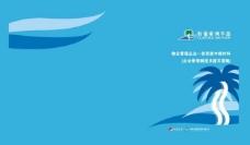 祈福南湾资料封面图片