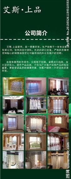 窗帘展架图片