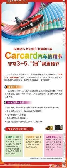 carcard汽车信用卡展架图片