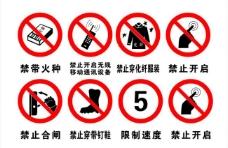 气站常用禁令标志图片