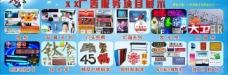 广告公司广告店服务项目展示图片